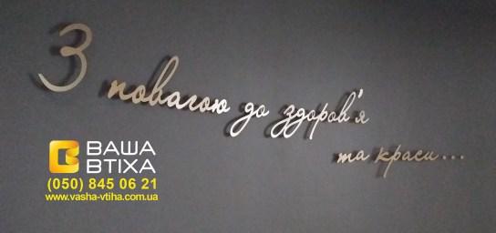 Надписи объемные на заказ в Киеве: дизайн, разработка, установка