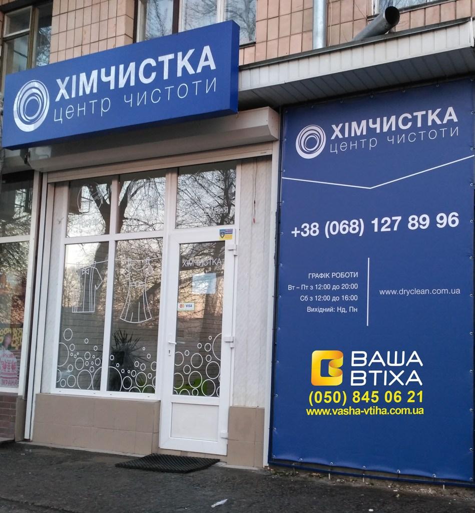 Замовити виготовлення банерів в Києві