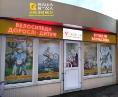 Зовнішня реклама: замовити світлодіодну вивіску в Києві