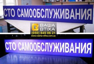 Замовити світодіодну зовнішню рекламу, лайтбокс, Київ