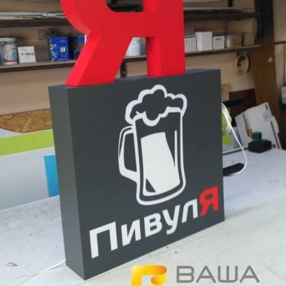 Буквы для вывески, лайтбоксы фасадные и внутренние, Киев