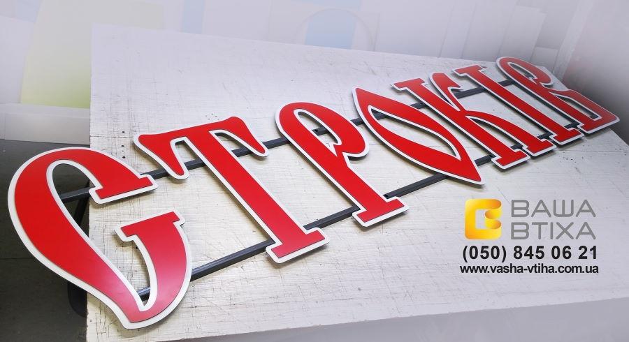 Замовити дизайн та виготовлення вивіски з літер
