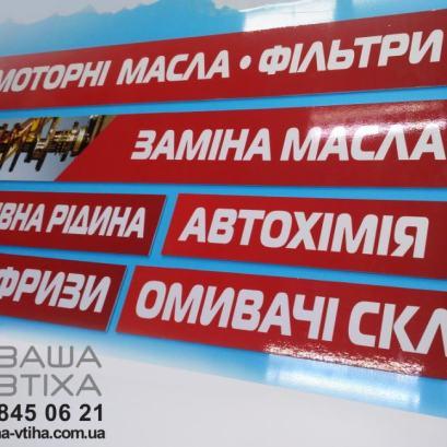 Заказать изготовление информационных, рекламных табличек