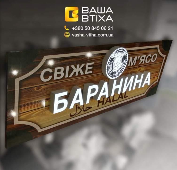 Рекламна вивіска буквами