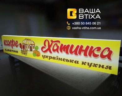 Вывеска баннер, наружная реклама в Киеве