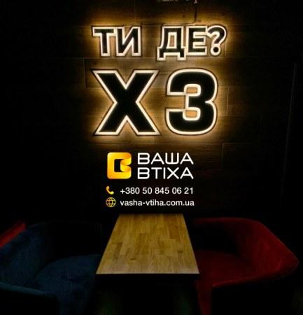 Рекламні світлові букви, замовити Київ