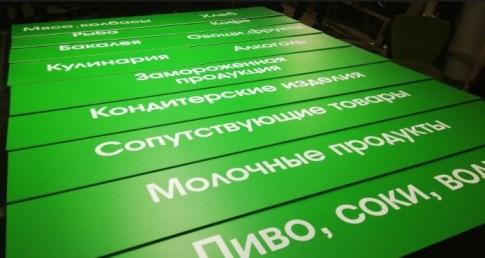 Заказать мобайл - навигационные таблички для магазина, Киев