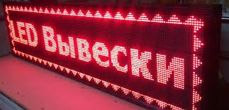 Заказать динамичную световую вывеску в Киеве