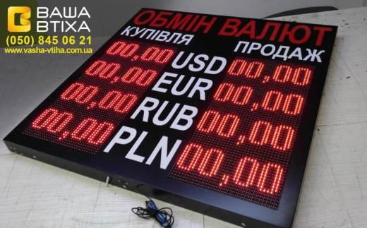 Виготовлення LED-табло, табло обміну валют, чи дорогоцінних металів, Київ