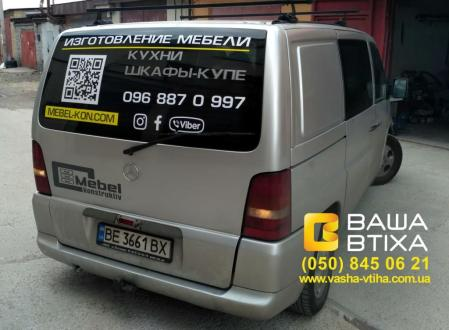 Дизайн, виготовлення поклейка реклами на авто, Київ.