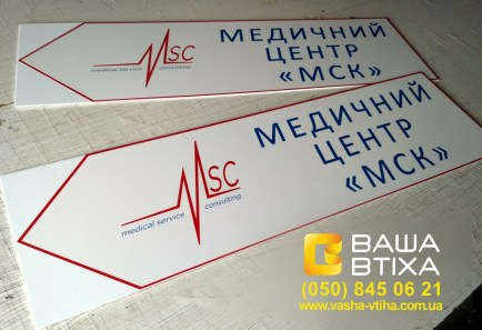 Замовити таблички вказівники, навігаційні таблички Київ
