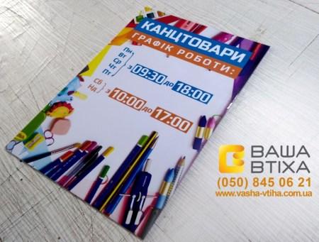 Изготовление графика работы, таблички в Киеве