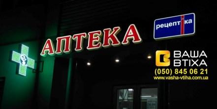 Заказать LED светодиодные вывески, наружная реклама в Киеве.