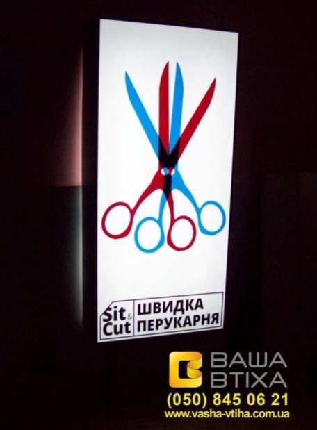 Заказать рекламный лайтбокс для парикмахерской, Киев
