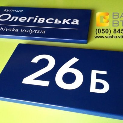 Заказать изготовление адресных указателей в г. Киев