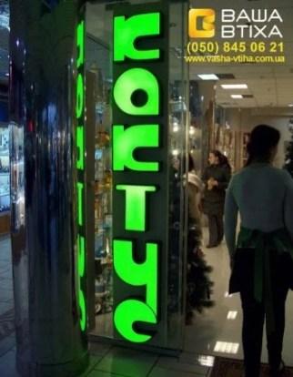 Интерьерная вывеска, логотип на стену, заказать в Киеве