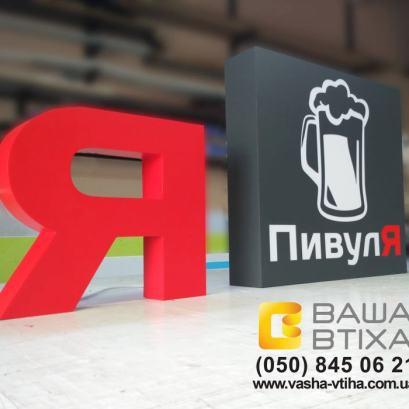 Изготовление рекламных букв для вывески, Киев