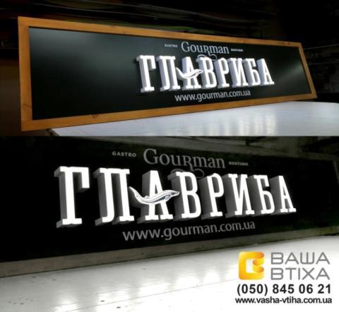 Световые вывески, надписи, буквы, заказать в г. Киев