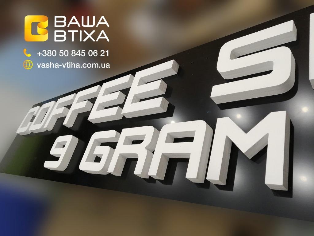 Фасадна вивіска для кафе, Київ