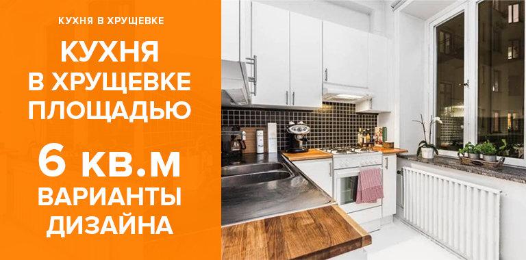 кухня хрущевка с колонкой 5 метров дизайн ремонт без перепланировки 3