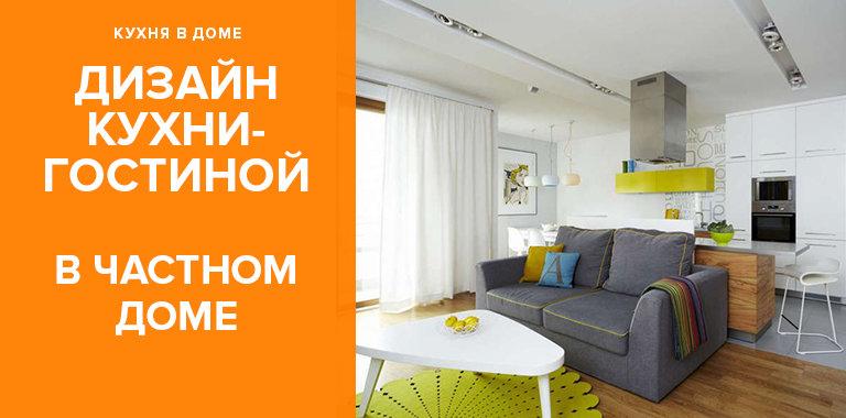 дизайн кухня столовая гостиная в частном доме фото 1
