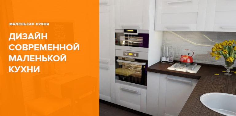 дизайн маленькой кухни фото 1