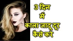 3 Din Me Kala Jadoo Door Karne Ke Upay