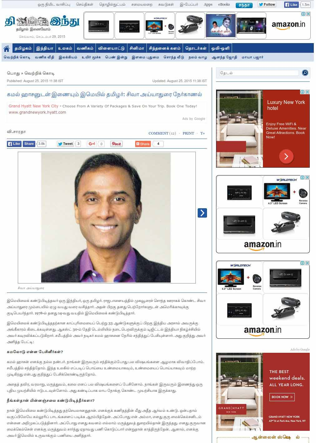 Interview With Email Tamilian, Shiva Ayyadurai
