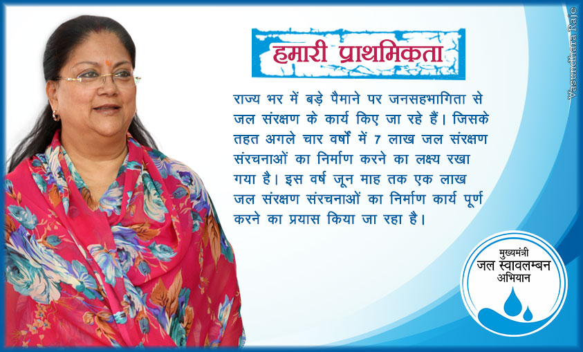 vasundhara raje- our priorities