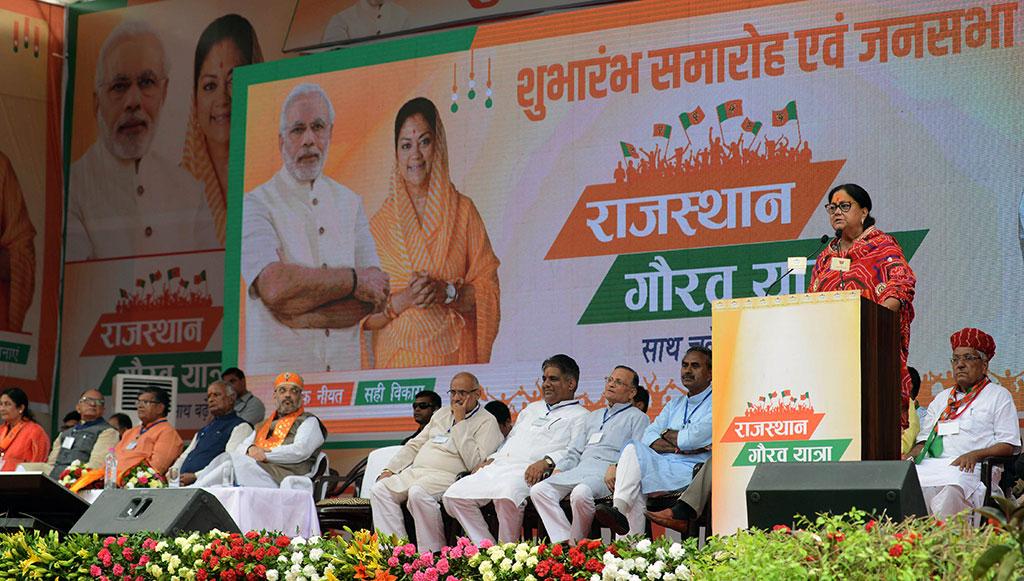 वसुंधरा राजे राजस्थान गौरव यात्रा 2018