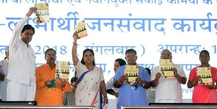 vasundhara-raje-launch-inauguration-bhamashah-digital-family-yojana-CMP_5313