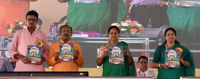 vasundhara-raje-state-level-teachers-honoring-ceremony-teachers-day-CLP_4148