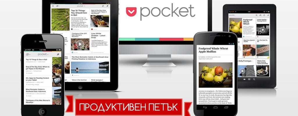 Продуктивен петък: Pocket