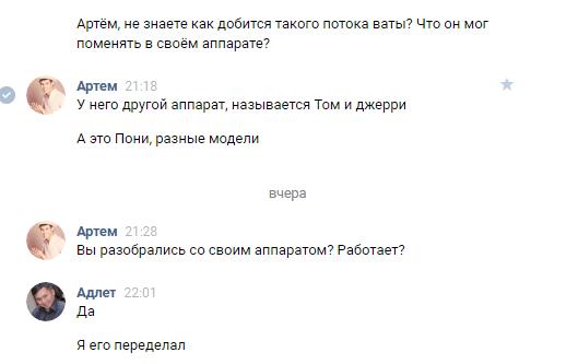 Купил аппарат у Дениса Баранова, не работает, в итоге пришлось переделать