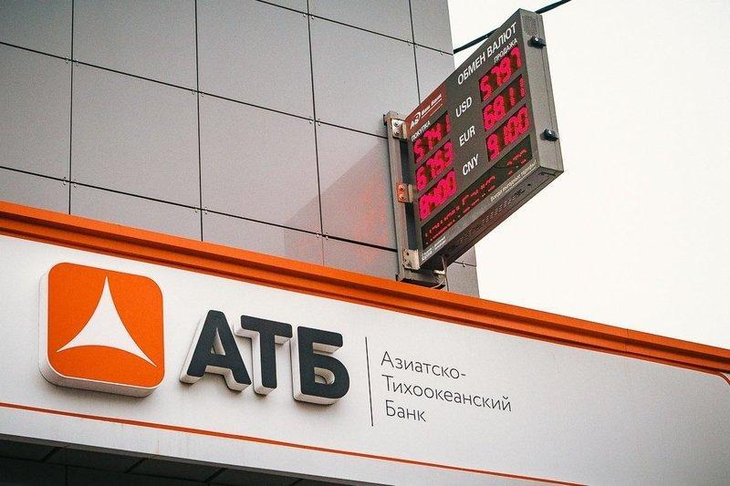 азиатско-тихоокеанский банк онлайн заявка на кредитную карту оформить