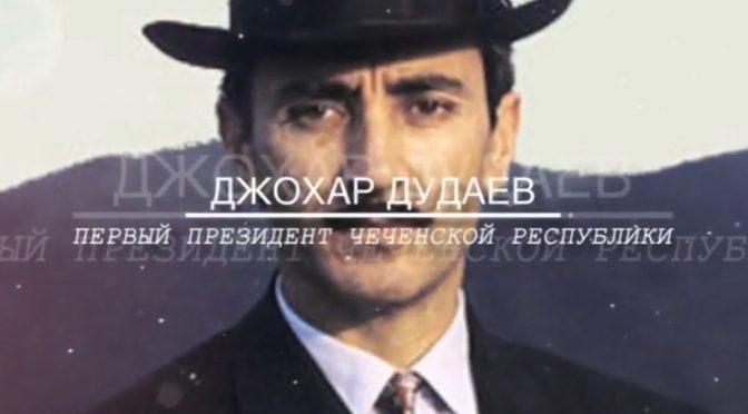 ВИДЕО: Построен колодец им. Джохара Дудаева