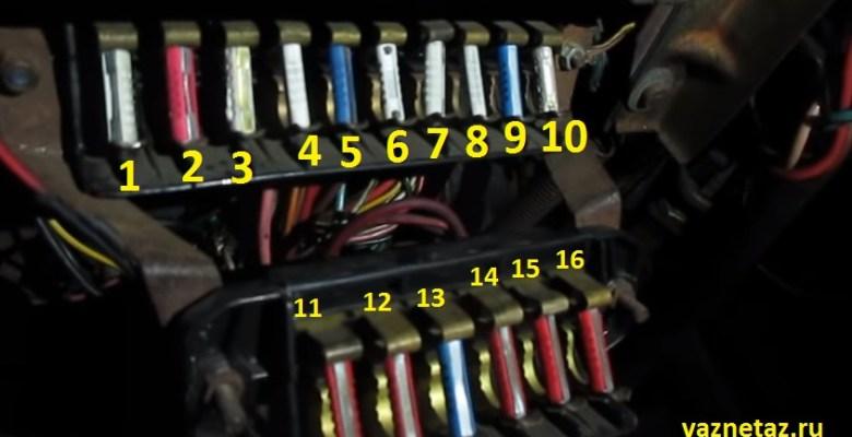 Схема блока предохранителей ВАЗ 2106