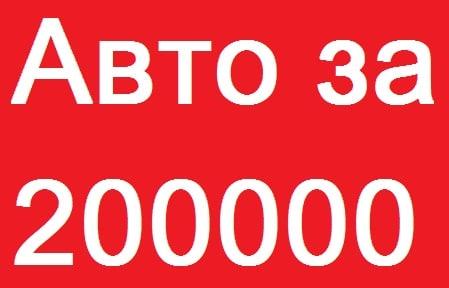 авто за 200000 рублей