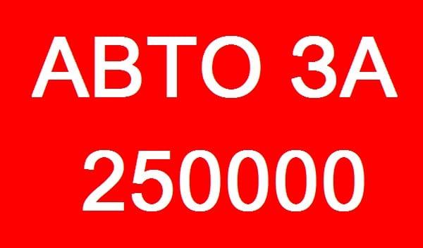 авто за 250000