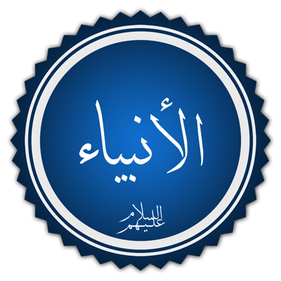 7083c83b3 يوليو | 2016 | islam Religion is only right religion