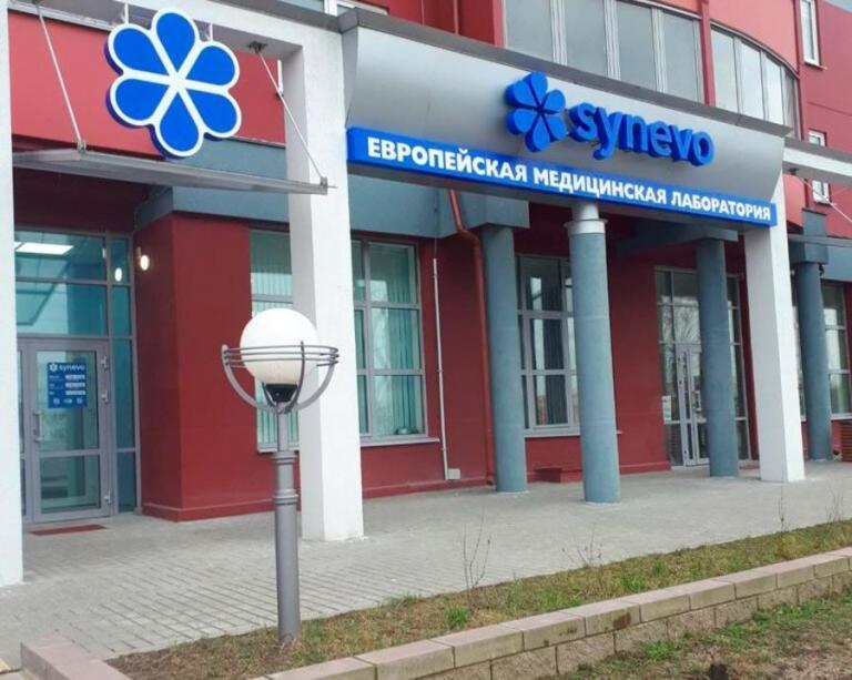 «Синэво» проводит на улице Московской, 247