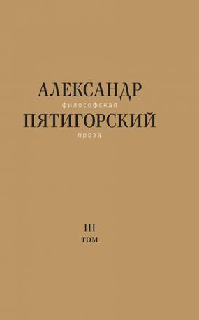 Книжный клуб хостела «Древний человек в Городе» Пятигорского