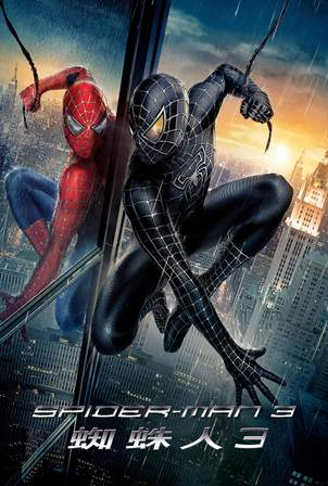 蜘蛛人3 - 電影線上看 - friDay影音