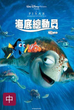 (中)海底總動員 - 電影線上看 - friDay影音
