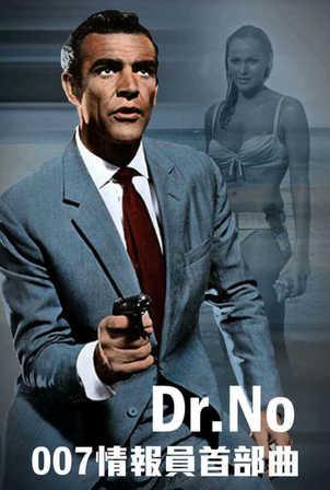 007情報員首部曲 - 電影線上看 - friDay影音