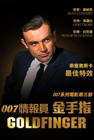 007情報員之金手指 - 電影線上看 - friDay影音