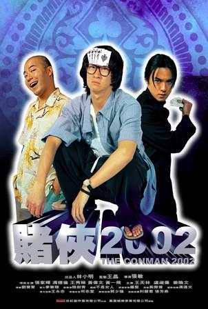賭俠2002 - 電影線上看 - friDay影音