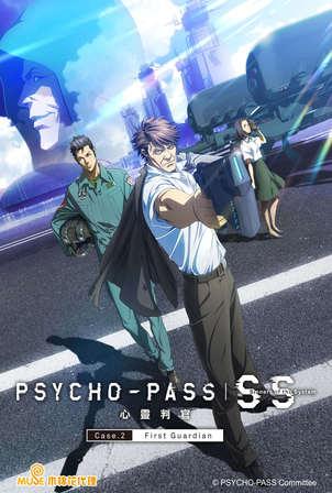 PSYCHO-PASS心靈判官劇場版-Case.2First Guardian - 電影線上看 - friDay影音