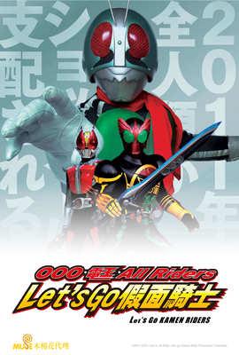 假面騎士×假面騎士 Fourze & OOO MOVIE大戰MEGA MAX - 電影線上看 - friDay影音