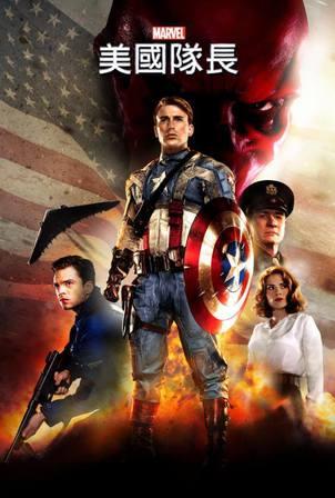 美國隊長 - 電影線上看 - friDay影音